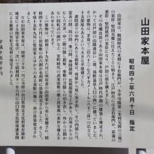 山田家説明-1
